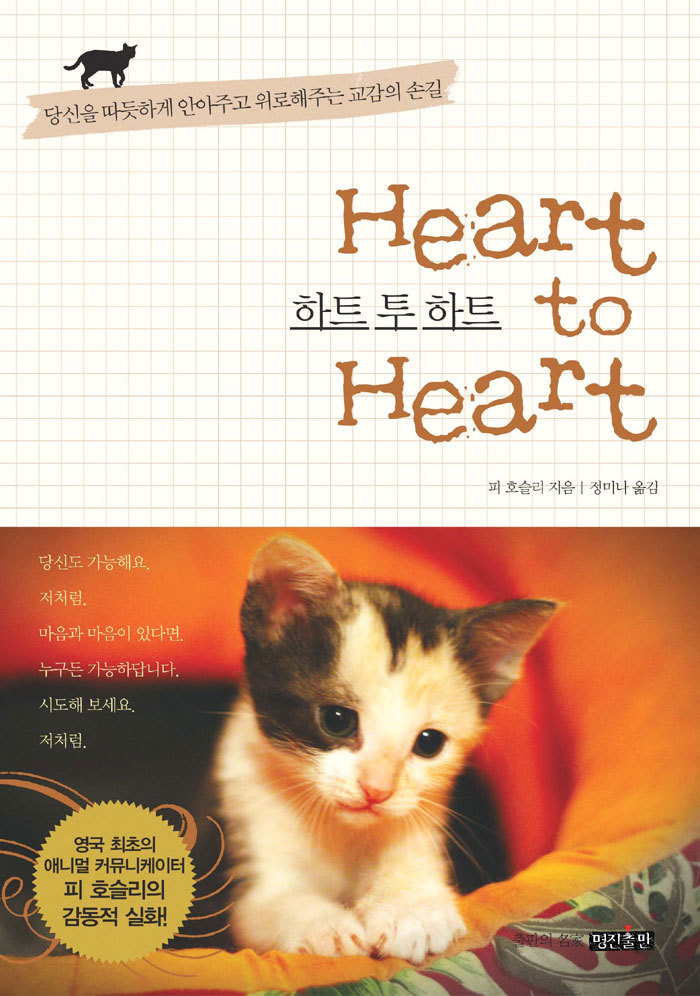Heart to Heart book cover in Korean